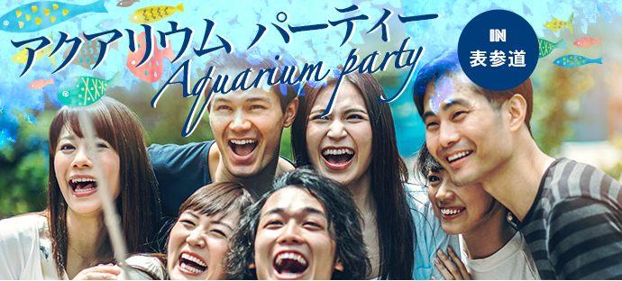 第1109回MAX100名規模 スパークリングワイン飲み放題♪アクアリウム LINK PARTY in 表参道「飲み友・友活・恋活」