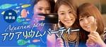 【東京都青山の恋活パーティー】街コンダイヤモンド主催 2018年8月14日