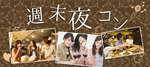 【三重県津の恋活パーティー】街コンCube(キューブ)主催 2018年7月29日