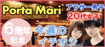 【兵庫県三宮・元町の恋活パーティー】みんなの街コン主催 2018年8月18日