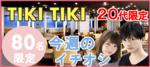 【神奈川県横浜駅周辺の恋活パーティー】みんなの街コン主催 2018年8月18日