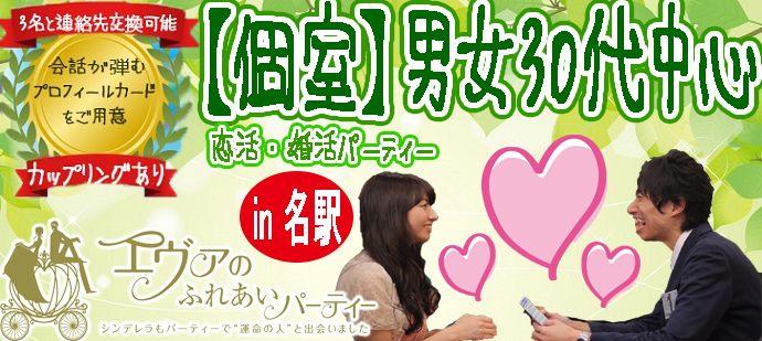 【個室】7/21(土)13:30~男女30代中心婚活 in 名駅
