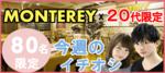 【大阪府梅田の恋活パーティー】みんなの街コン主催 2018年8月19日