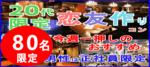 【埼玉県大宮の恋活パーティー】みんなの街コン主催 2018年8月18日