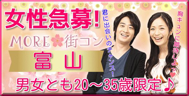 7/22(日)【オシャレ街コン♪】富山MORE(R) ☆20-35歳限定♪ ※1人参加も大歓迎です^-^