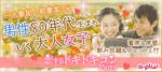 【東京都銀座の婚活パーティー・お見合いパーティー】街コンの王様主催 2018年7月21日