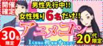 【東京都池袋の趣味コン】街コンkey主催 2018年7月21日