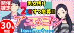 【東京都池袋の趣味コン】街コンkey主催 2018年7月16日