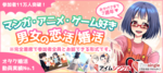 【熊本県熊本の婚活パーティー・お見合いパーティー】I'm single主催 2018年7月8日