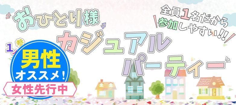 【1人参加限定】全員おひとり様だから気軽に楽しめる♪おひとり様カジュアルパーティー@和歌山(8/19)