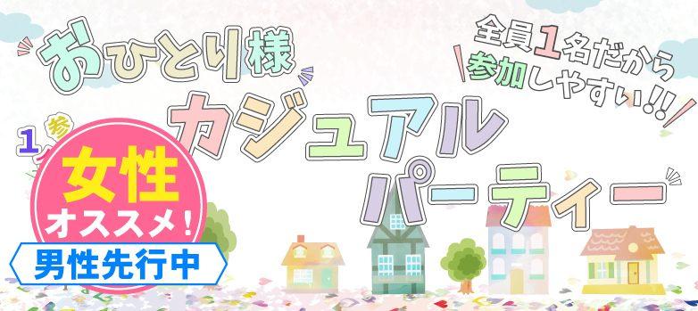 【島根県松江の恋活パーティー】株式会社リネスト主催 2018年8月26日