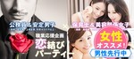 【奈良県奈良の恋活パーティー】株式会社リネスト主催 2018年8月26日
