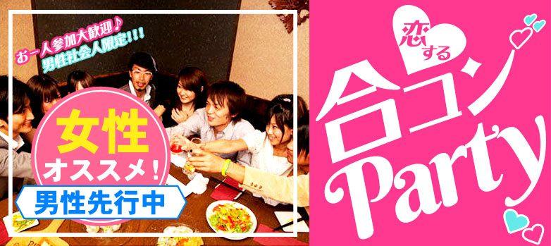 【20代限定】恋に発展しやすい!!同世代で楽しむ♪真夏の合コンナイト@滋賀(8/17)
