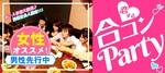 【山口県山口の恋活パーティー】株式会社リネスト主催 2018年8月24日
