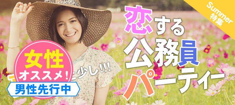 公務員男子×20代女子!!着席スタイル!恋に発展しやすい!!公務員合コンナイト@つくば(8/18)