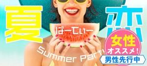 【山口県山口の恋活パーティー】株式会社リネスト主催 2018年8月5日