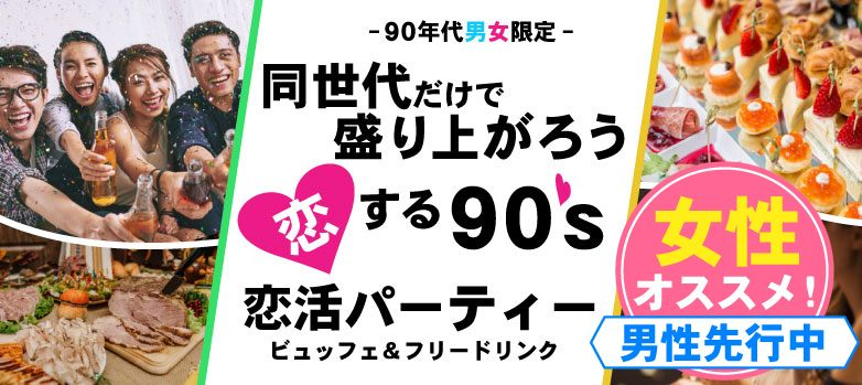 【1990年代生まれ限定】出会うならやっぱり同世代♪90s夏恋パーティー@佐世保(8/12)