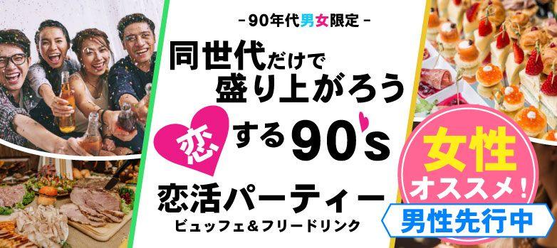 【1990年代生まれ限定】出会うならやっぱり同世代♪90s夏恋パーティー@滋賀(8/19)