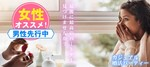 【山口県下関の婚活パーティー・お見合いパーティー】株式会社リネスト主催 2018年8月18日