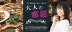 【富山県富山の恋活パーティー】名古屋東海街コン主催 2018年7月18日