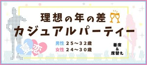 【大分県大分の恋活パーティー】株式会社リネスト主催 2018年8月18日