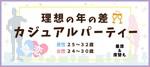 【大分県大分の恋活パーティー】株式会社リネスト主催 2018年8月26日