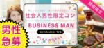 【新潟県新潟の恋活パーティー】名古屋東海街コン主催 2018年7月20日