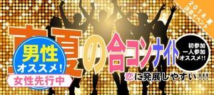 【熊本県熊本の恋活パーティー】株式会社リネスト主催 2018年8月18日