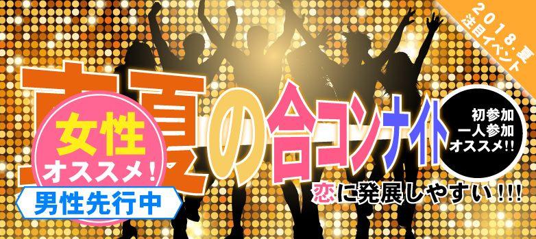 【お一人参加・初参加大歓迎】恋に発展しやすい!!同世代で楽しむ♪真夏の合コンナイト@和歌山(8/4)