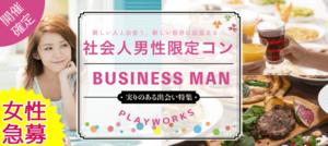 【鳥取県鳥取の恋活パーティー】名古屋東海街コン主催 2018年7月20日