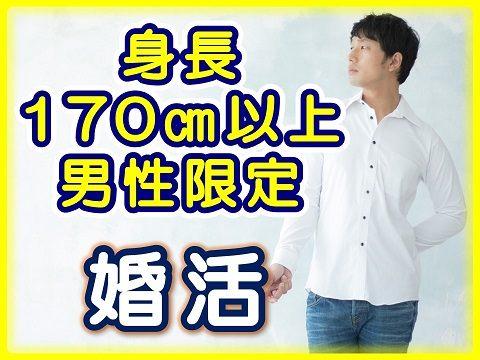 【25-42歳◆男性170cm以上】群馬県高崎市・婚活パーティー69