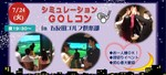 【東京都東京都その他の体験コン・アクティビティー】ララゴルフ主催 2018年7月24日
