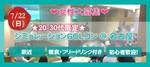 【愛知県名古屋市内その他の体験コン・アクティビティー】ララゴルフ主催 2018年7月22日