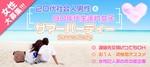 【宮崎県宮崎の恋活パーティー】オールドデイズ合同会社主催 2018年8月12日