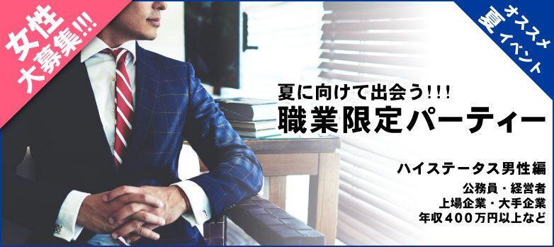 女性に人気の職業限定パーティー♪夏に出会えるハイステータス職業男性編@山口(8/18)