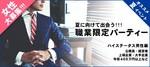【山口県山口の恋活パーティー】オールドデイズ合同会社主催 2018年8月18日