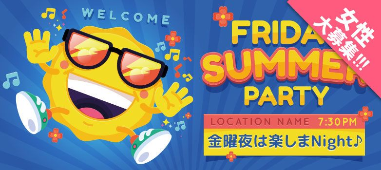 金夜は楽しまNight!!!Summer Friday Night@佐賀(8/3)