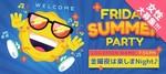 【佐賀県佐賀の恋活パーティー】オールドデイズ合同会社主催 2018年8月3日
