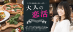 【岡山県岡山駅周辺の恋活パーティー】名古屋東海街コン主催 2018年7月21日