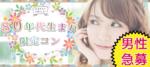 【新潟県新潟の恋活パーティー】名古屋東海街コン主催 2018年7月22日