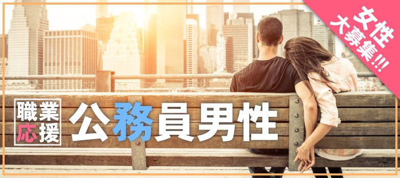 公務員男性と出会える夏恋フェスティバル☆一人参加でもたのしめる@水戸(8/11)