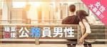 【静岡県静岡の恋活パーティー】オールドデイズ合同会社主催 2018年8月26日