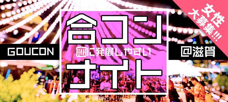 【Pick Upイベント!!!】合コンナイト★楽しめるから出会いやすい♡@滋賀(8/18)