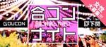 【山口県下関の恋活パーティー】オールドデイズ合同会社主催 2018年8月18日