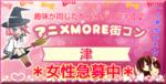 【三重県津の恋活パーティー】合同会社Airdiver主催 2018年7月22日