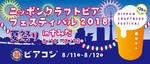 【東京都浅草のバル・グルメイベント】街コンジャパン主催 2018年8月11日
