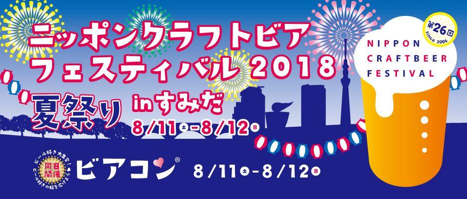 【東京都浅草のバル・グルメイベント】街コンジャパン主催 2018年8月12日