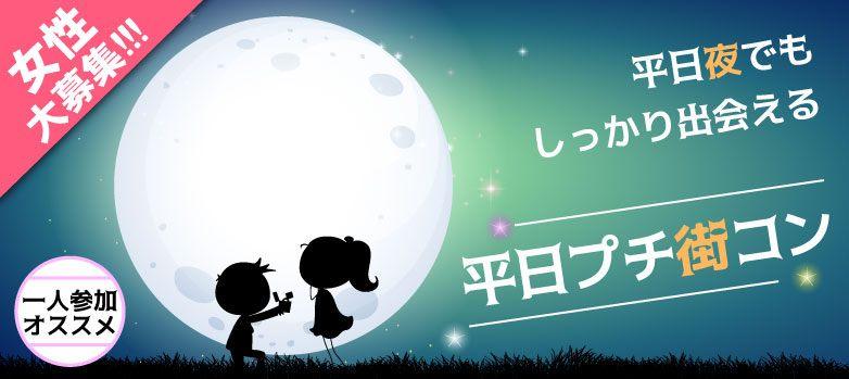 出会える平日サマーパーティー☆平日夜でも楽しめる!@滋賀(8/22)