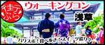 【東京都浅草の体験コン・アクティビティー】株式会社GiveGrow主催 2018年8月19日