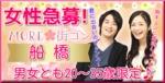 【千葉県船橋の恋活パーティー】合同会社Airdiver主催 2018年7月28日